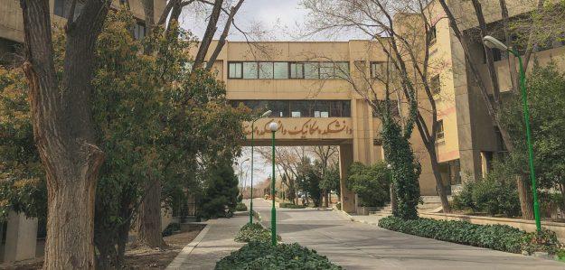 انجمن علمی مهندسی مکانیک دانشگاه صنعتی اصفهان