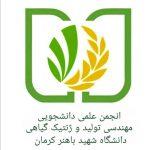 انجمن علمی مهندسی تولید و ژنتیک گیاهی دانشگاه شهید باهنر کرمان