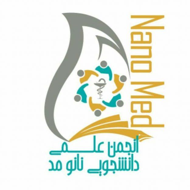 انجمن علمی نانومد علوم پزشکی تبریز