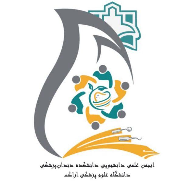 انجمن علمی دانشجویی دندانپزشکی علوم پزشکی اراک