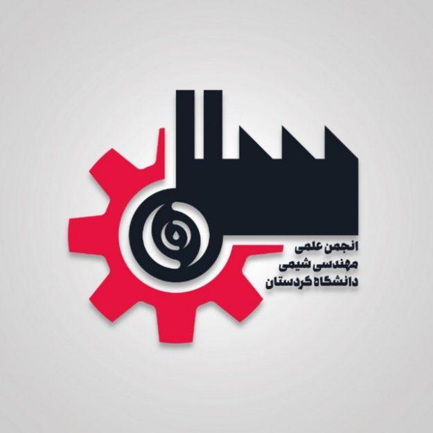 انجمن علمی مهندسی شیمی دانشگاه کردستان