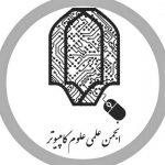 انجمن علمی علوم کامپیوتر دانشگاه یزد