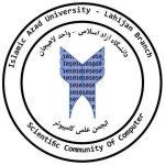 انجمن علمی مهندسی کامپیوتر دانشگاه آزاد لاهیجان