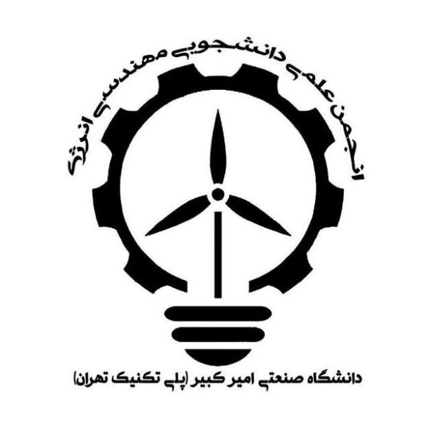 انجمن علمی مهندسی انرژی دانشگاه صنعتی امیرکبیر