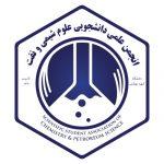 انجمن علمی دانشجویی علوم شیمی و نفت دانشگاه شهید بهشتی