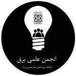انجمن علمی مهندسی برق دانشگاه بین المللی امام خمینی (ره)