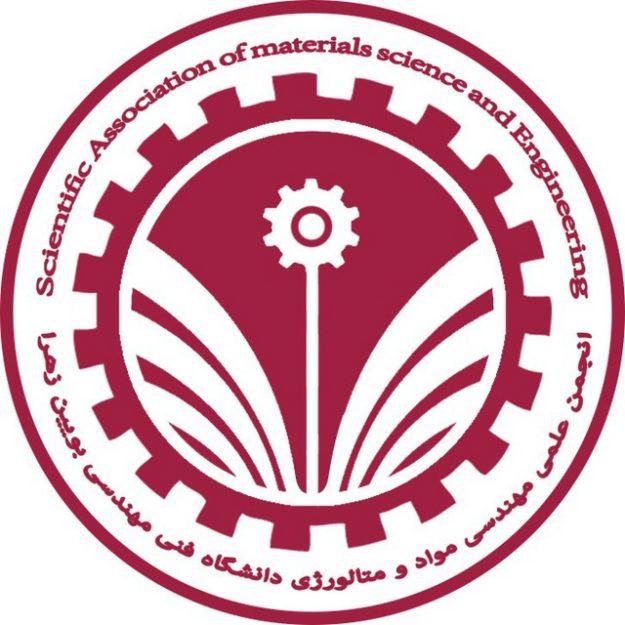 انجمن علمی مهندسی مواد و متالورژی دانشگاه فنی مهندسی بوئین زهرا