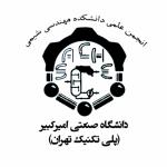 انجمن علمی دانشکده مهندسی شیمی دانشگاه صنعتی امیرکبیر