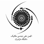 انجمن علمی مهندسی مکانیک دانشگاه مازندران
