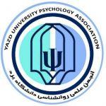 انجمن علمی روانشناسی دانشگاه یزد