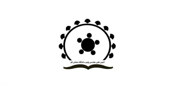 انجمن علمی مهندسی پلیمر دانشگاه صنعتی قم