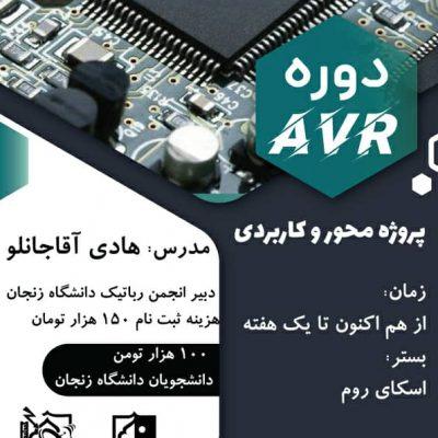 دوره AVR