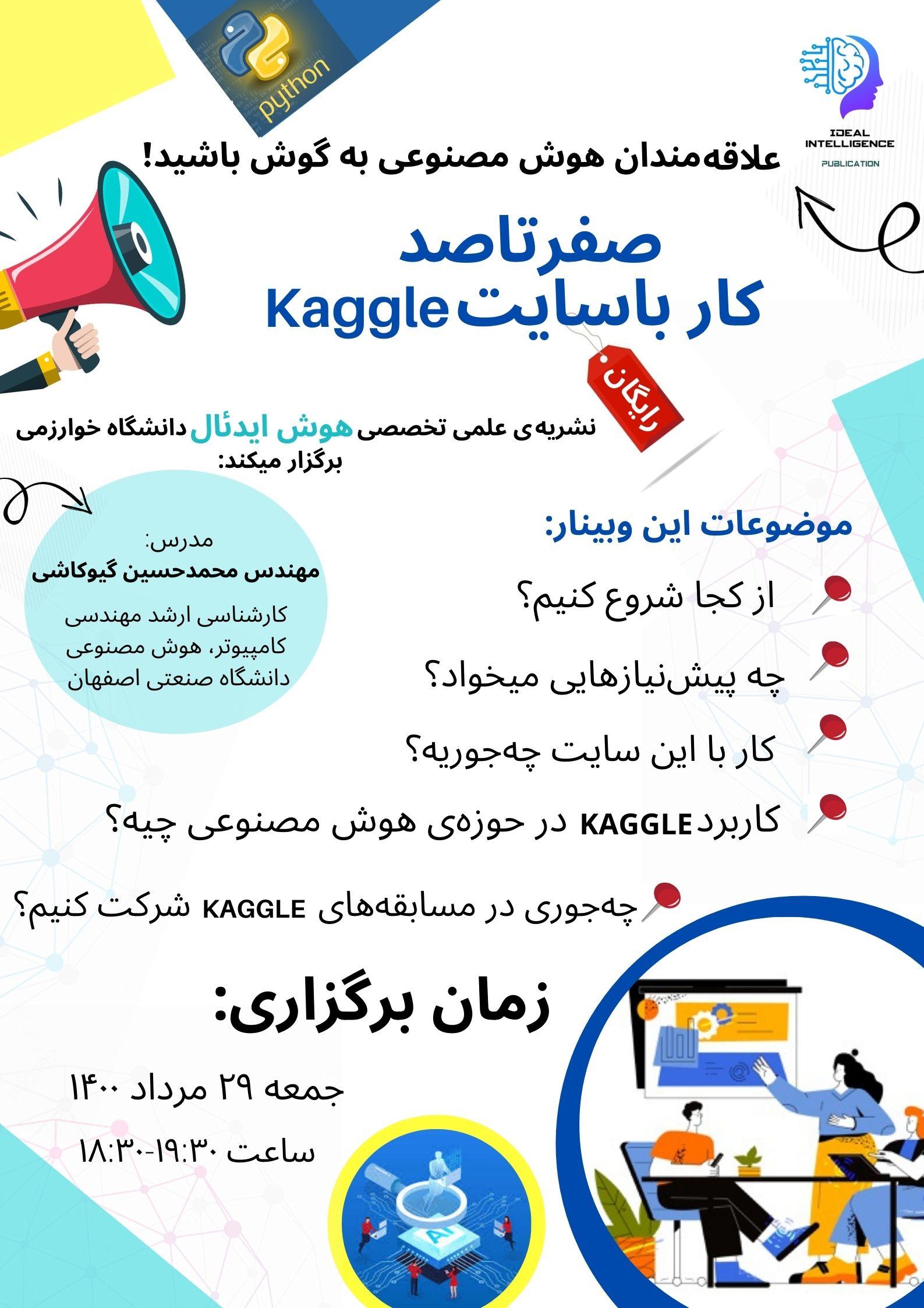 وبینار صفر تا صد کار با سایت Kaggle