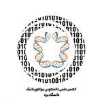 انجمن علمی بیوانفورماتیک دانشگاه یزد