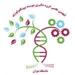 انجمن علمی بیوتکنولوژی دانشگاه تهران