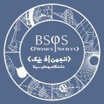 انجمن علمی دانشجویی فیزیک دانشگاه بوعلی سینا