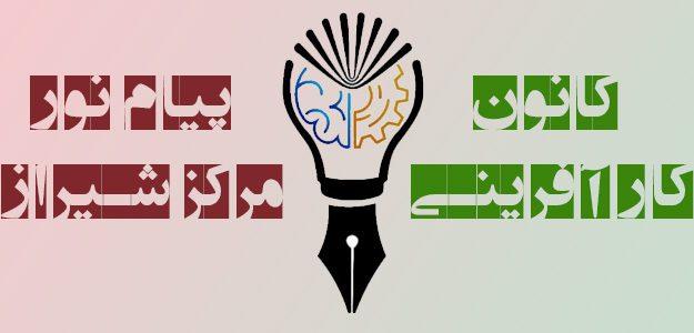 کانون کارآفرینی دانشگاه پیام نور شیراز