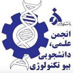 انجمن علمی دانشجویی بیوتکنولوژی دانشگاه الزهرا (س)