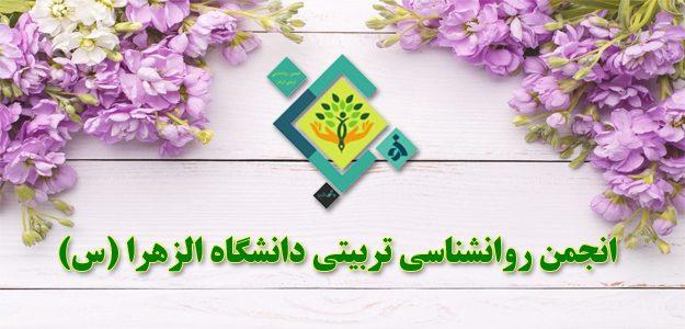 انجمن روانشناسی تربیتی دانشگاه الزهرا (س)