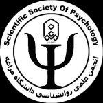 انجمن علمی روانشناسی دانشگاه مراغه