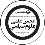 انجمن علمی علوم سیاسی دانشگاه یاسوج