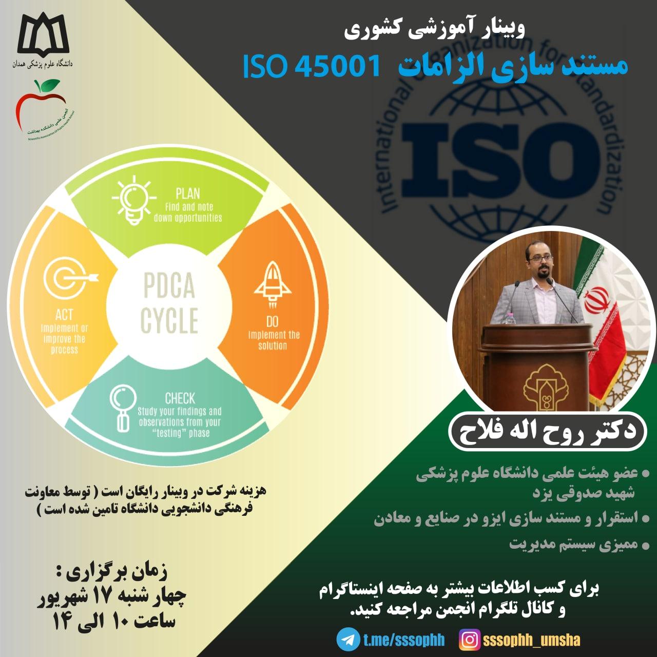 وبینار آموزشی کشوری مستند سازی الزامات ISO45001