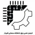 انجمن علمی مهندسی برق دانشگاه صنعتی شیراز