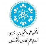 انجمن علمی بین رشتهای ترویج علم و فناوری دانشگاه تهران