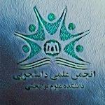 انجمن علمی دانشجویی توانبخشی همدان