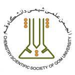 انجمن علمی شیمی دانشگاه قم