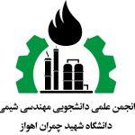 انجمن علمی مهندسی شیمی دانشگاه شهید چمران اهواز