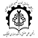 انجمن علمی مهندسی مکانیک دانشگاه خواجه نصیرالدین طوسی