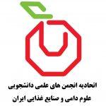 اتحادیه انجمن های علمی دانشجویی علوم دامی و صنایع غذایی ایران