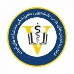 اتحادیه انجمن های علمی دانشجویی دامپزشکی ایران