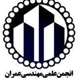 انجمن علمی مهندسی عمران دانشگاه صنعتی کرمانشاه