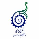 انجمن علمی مهندسی صنایع دانشگاه علم و صنعت ایران