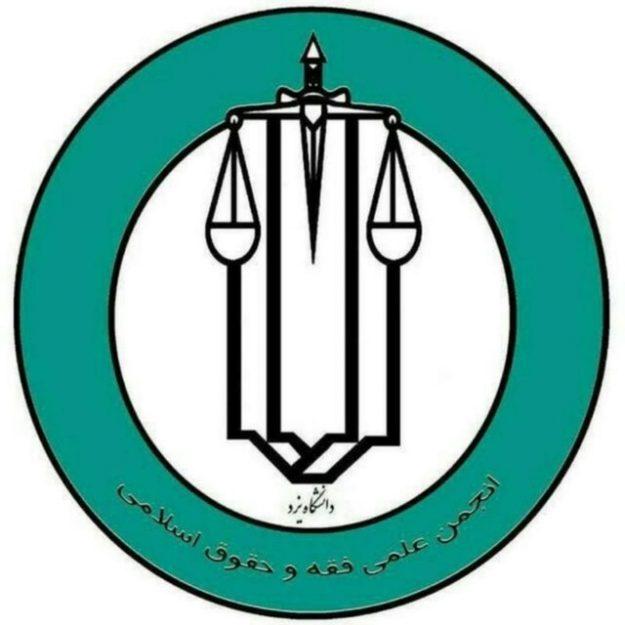 انجمن علمی فقه و حقوق اسلامی دانشگاه یزد