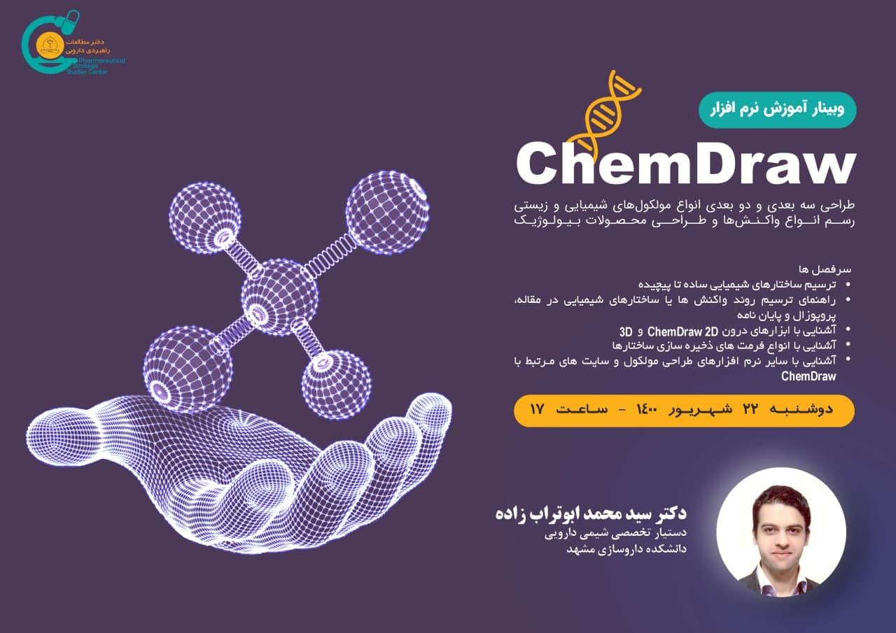 وبینار آموزشی نرمافزار ChemDraw