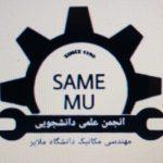 انجمن علمی مهندسی مکانیک دانشگاه ملایر