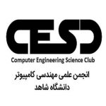 انجمن علمی مهندسی کامپیوتر دانشگاه شاهد