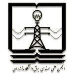انجمن علمی مهندسی برق دانشگاه مازندران